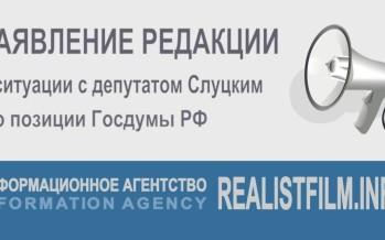Заявление редакции о ситуации с депутатом Слуцким и позиции Госдумы