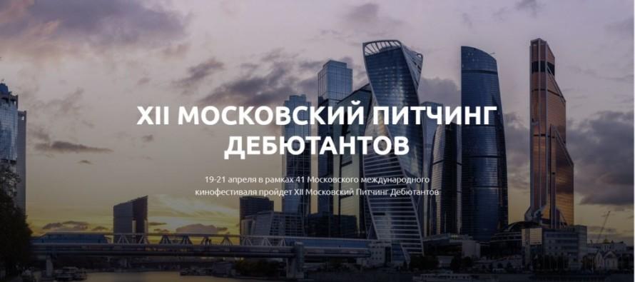 Московский питчинг дебютантов открыл приём заявок. Победитель получит 500 тыс. рублей на документальный фильм