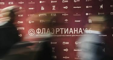 Начался приём заявок на Международный фестиваль документального кино «Флаэртиана-2017»