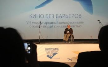 В Москве открылся VIII-ой Международный фестиваль о жизни людей с инвалидностью «Кино без барьеров»