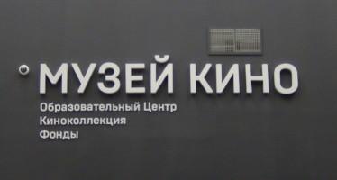 Открытие Музея кино перенесено на октябрь 2017 года