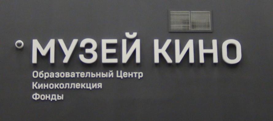 Новое здание Музея кино открыто для посетителей с 20 октября 2017 года