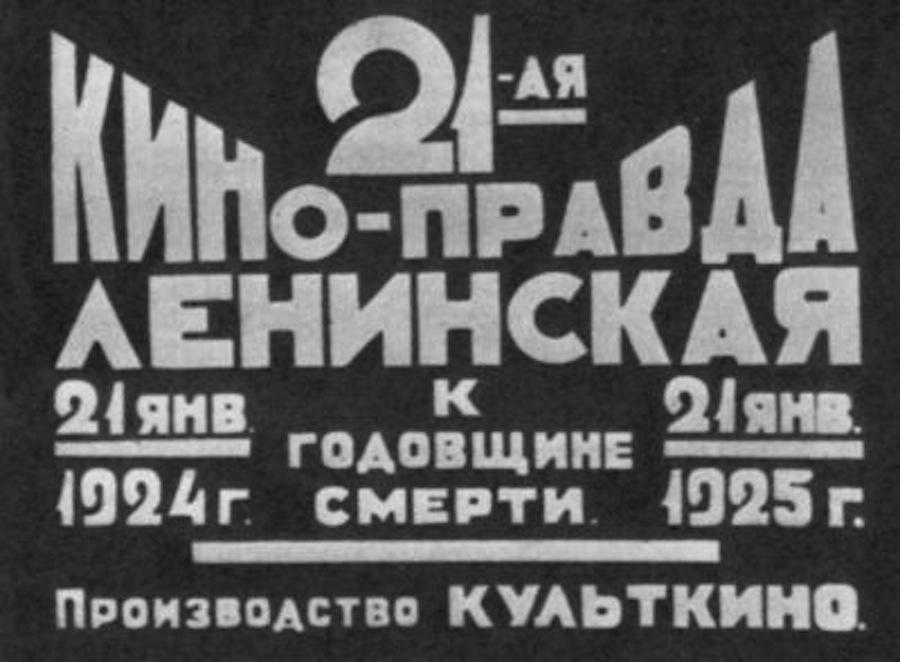 21-Я КИНО-ПРАВДА. ЛЕНИНСКАЯ