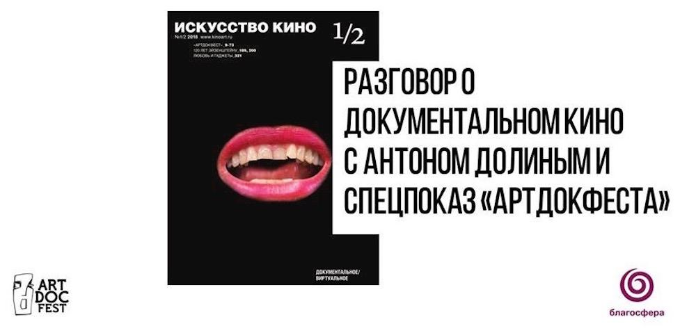 Искусство кино. январь 2018