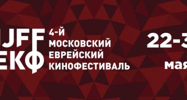 Продюсер и режиссёр неигровых фильмов Александр Роднянский возглавил жюри Московского еврейского кинофестиваля