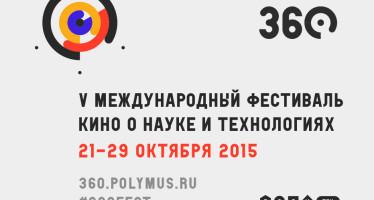 Программа документального Международного фестиваля кино о науке и технологиях 360°