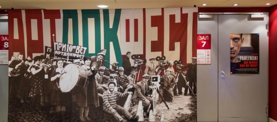 В Москве состоялось открытие X-го Международного фестиваля документального кино «Артдокфест»
