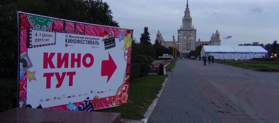 Завершился IV Московский молодёжный кинофестиваль «Будем жить!»