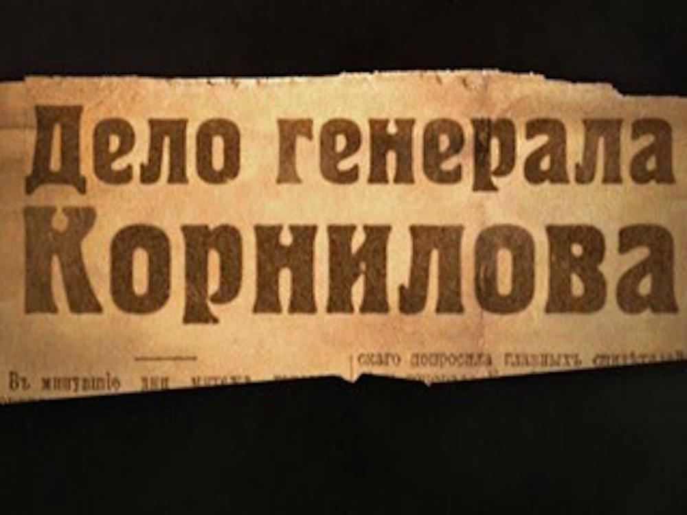 """Кадр из фильма """"Дело генерала Корнилова. История одного предательства"""""""