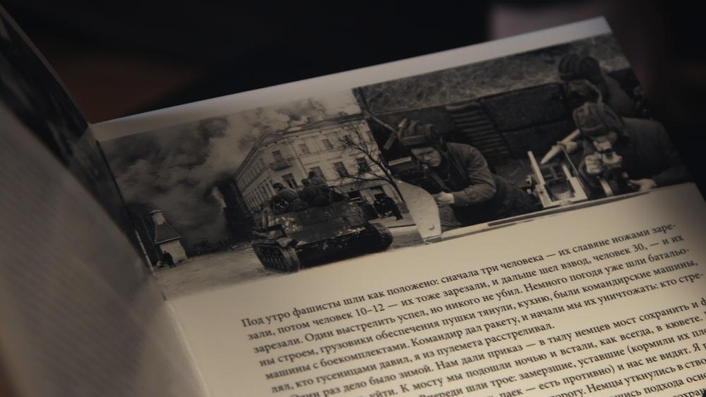 Книга воспоминаний Владимира Бакурова. Кадр из документального фильма «Бакуров». Предоставлен: Юлией Киселёвой