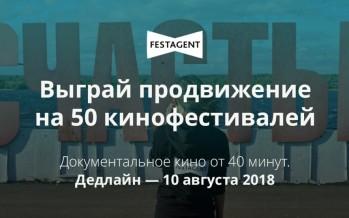 Агентство Festagent объявило конкурс на бесплатное продвижение документального проекта
