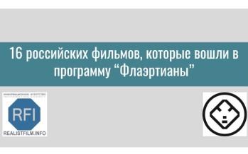 """Какие фильмы вошли в национальную конкурсную программу """"Флаэртианы"""""""