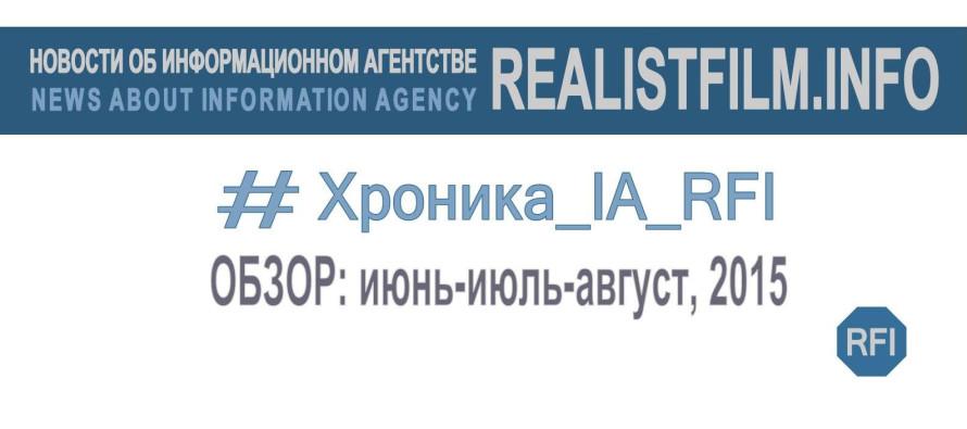 Хроника IA_RFI: июнь-июль-август, 2015