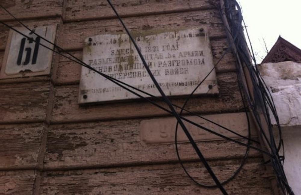 Город Кяхта, Бурятия. Памятная табличка о «разгроме унгерновских войск». Изображение предоставлено Дарьей Хреновой