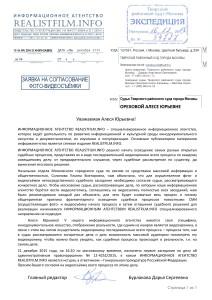 IA_RFI_2015.12.16-0076-ZA(BDS) [Заявка на согласие судьи Ореховой А.Ю. на фото-видеосъёмку в Тверском районном суде г.Москвы] (1)