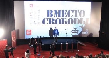 В Москве завершился X-ый Международный фестиваль документального кино «Артдокфест»