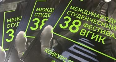 Стали известны победители первого этапа студенческого фестиваля ВГИК