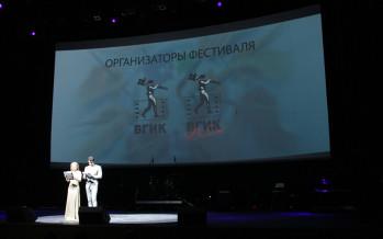 В Москве начался Международный студенческий фестиваль ВГИК