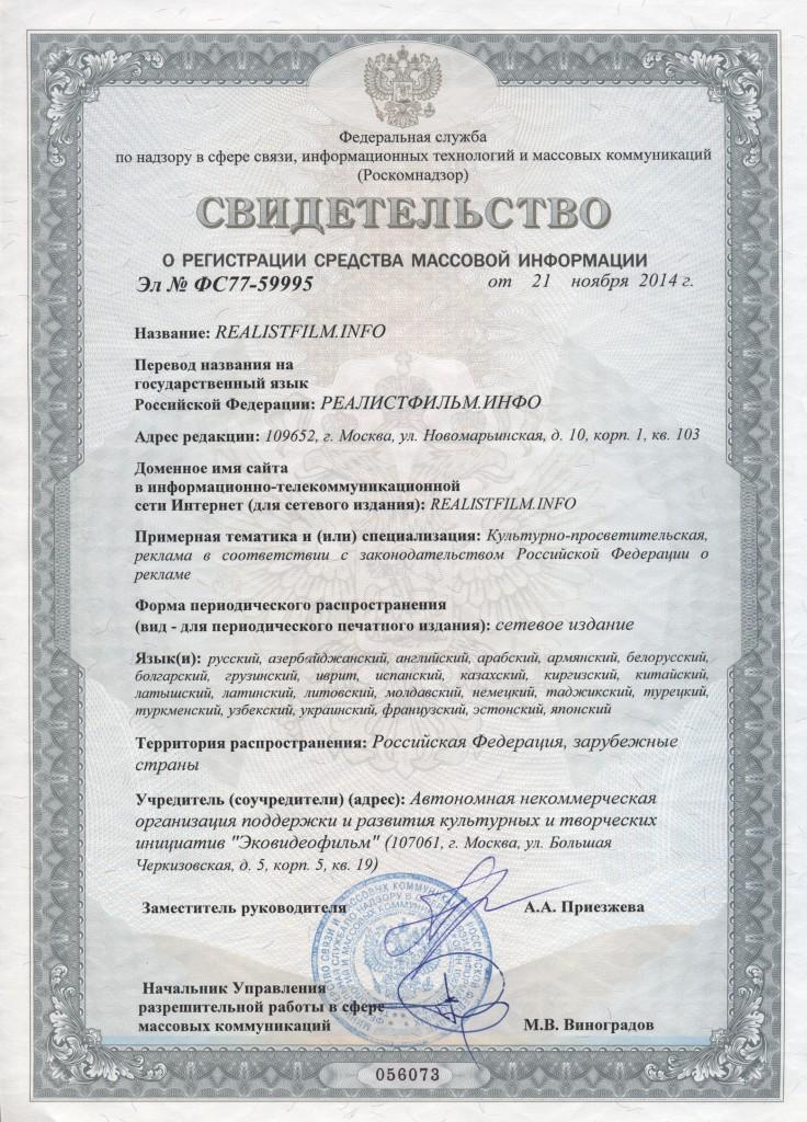 Изображение Свидетельства о регистрации - сетевое издания REALISTFILM.INFO