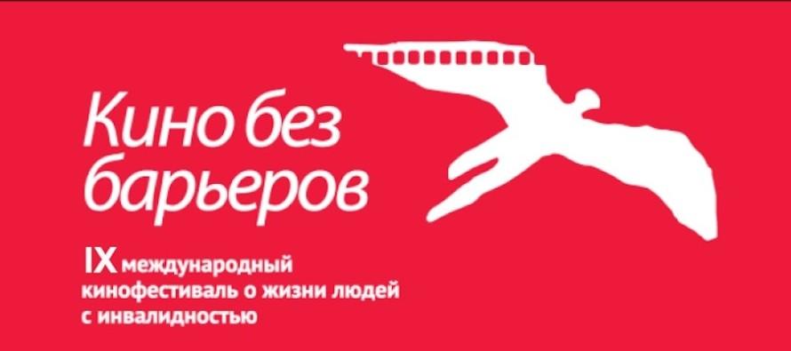Кинофестиваль «Кино без барьеров» открыл приём заявок