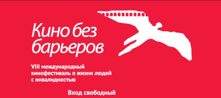 Программа VIII-го Международного фестиваля «Кино без барьеров»