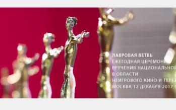 Стали известны итоги первого конкурса премии «Лавр»