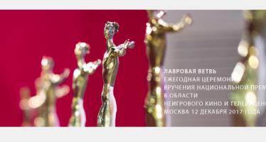 Марина Разбежкина получит премию Лавр «За вклад в кинолетопись»
