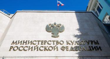 Минкультуры РФ открыло сбор заявок от авторов неигровых фильмов на получение субсидии в 2020 году