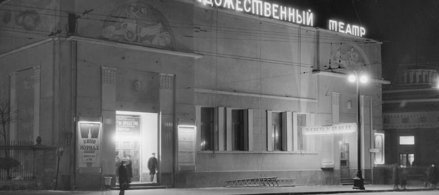 Московский кинотеатр «Художественный» перешел в 20-летнюю аренду компании «Пионер»