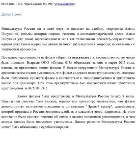 Скриншот электронного письма-ответа от Министерства культуры РФ от 8 августа 2015, 17:02 © ИНФОРМАЦИОННОЕ АГЕНТСТВО REALISTFILM.INFO