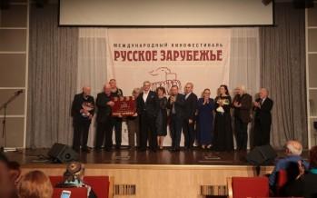 Приз за лучший документальный фильм фестиваля «Русское зарубежье» получили Марина Труш и Владимир Самородов