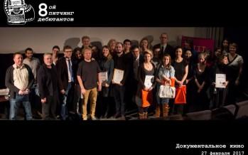 В Москве завершился VIII Питчинг дебютантов