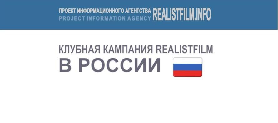 Проект по развитию показов документального кино в регионах России стал участником конкурса на получение президентского гранта