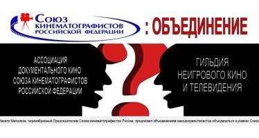 Никита Михалков предложил Гильдии неигрового кино и телевидения войти в Союз кинематографистов России