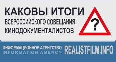Всероссийское совещание документалистов состоялось. Что дальше?