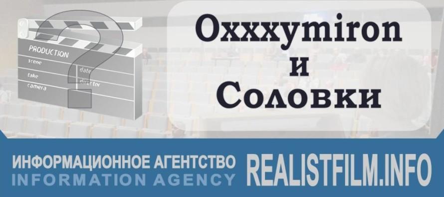 Oxxxymiron и Соловки: как и почему рэпер оказался в «Обители»