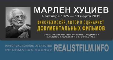 Умер режиссёр Марлен Хуциев. Подборка созданных им документальных фильмов