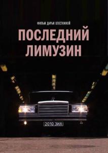 Постер. Последний лимузин.