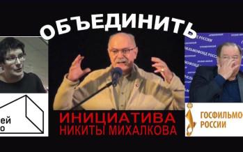 Никита Михалков предложил объединить Госфильмофонд России с Музеем кино