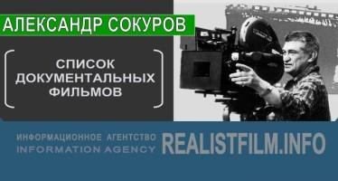 Кинодокументалисту Александру Сокурову исполнилось 68 лет. Список неигровых фильмов