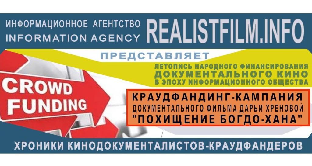 Постеры для материалов IA_RFI (ХРОНИКИ КИНОДОКУМЕНТАЛИСТОВ-КРАУДФАНДЕРОВ (Дарья Хренова)