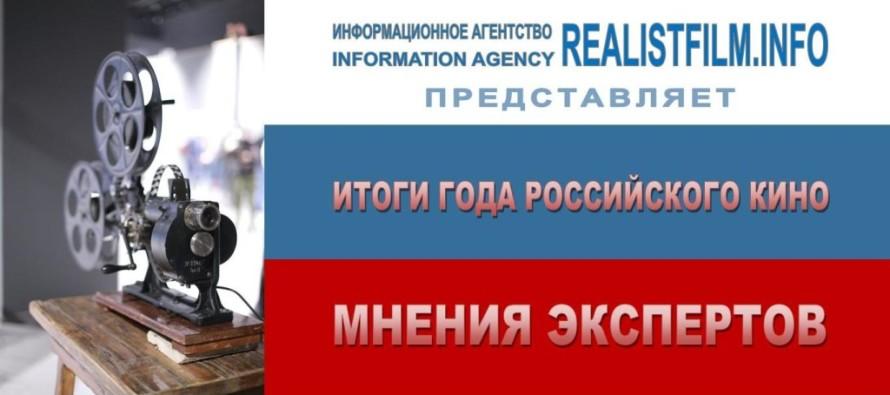 Итоги Года российского кино