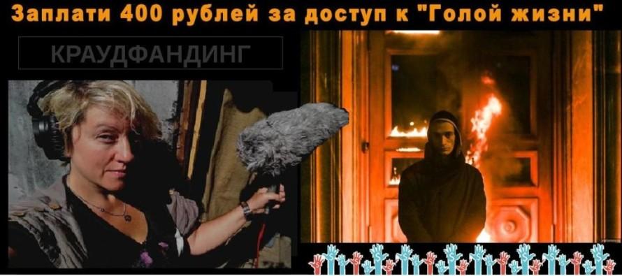 Как увидеть документальный фильм про Петра Павленского «Голая жизнь»?