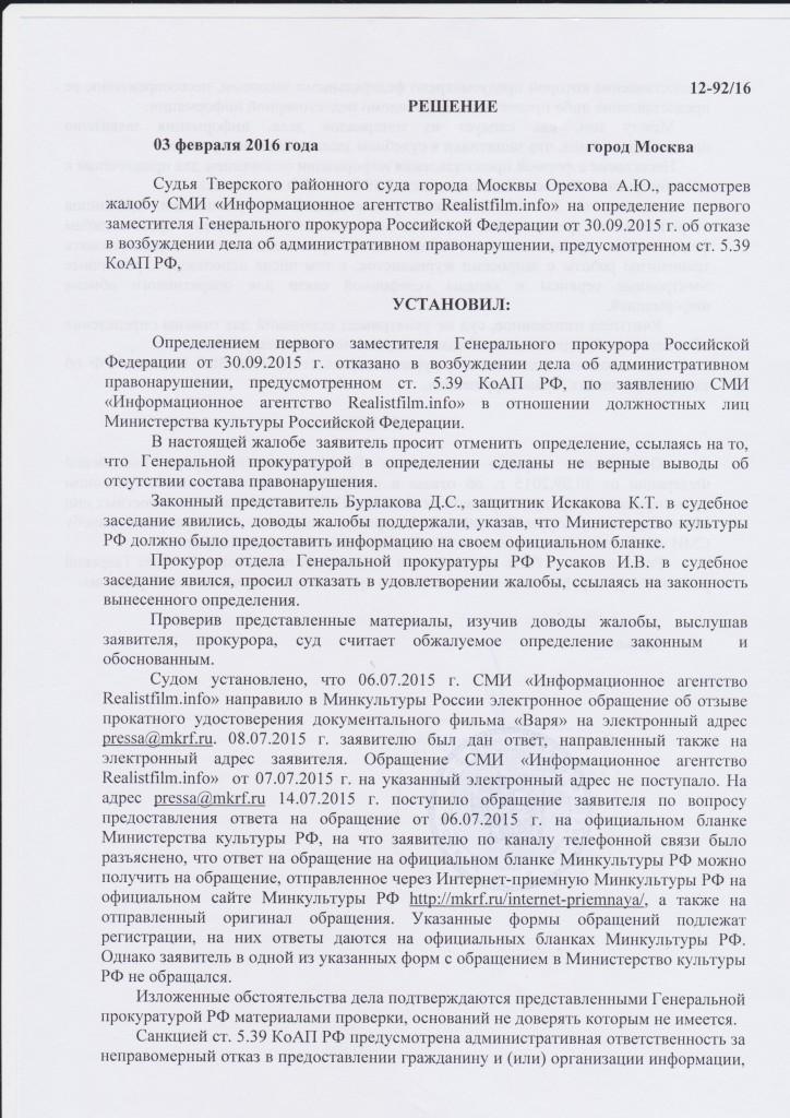 Решение Тверского районного суда г. Москвы