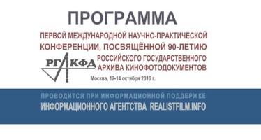 Российский государственный архив кинофотодокументов отмечает 90-летие