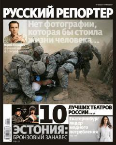 """Первый выпуск журнала """"Русский репортёр"""" (май, 2007)"""