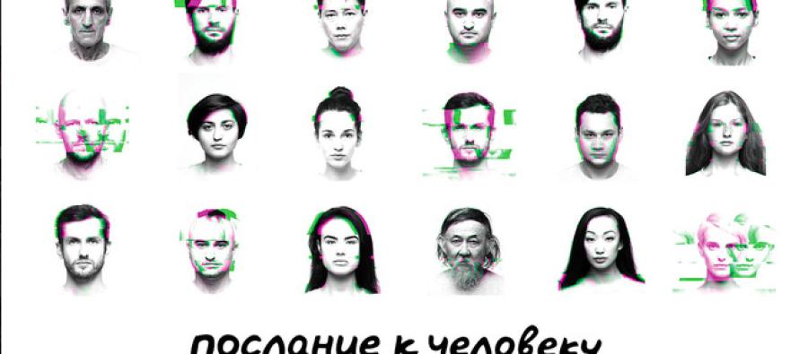 Документальная программа XXV фестиваля «Послание к Человеку»