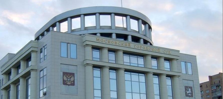 Мосгорсуд рассмотрит апелляционную жалобу IA_RFI на решение Тверского суда