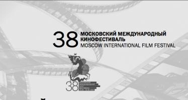 Документальные фильмы 38-го Московского международного кинофестиваля. Расписание показов