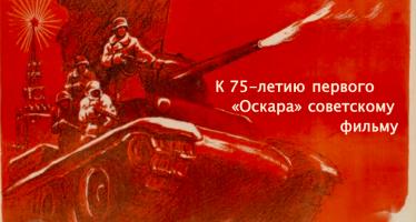 В Москве покажут документальный фильм «Разгром немецких войск под Москвой»